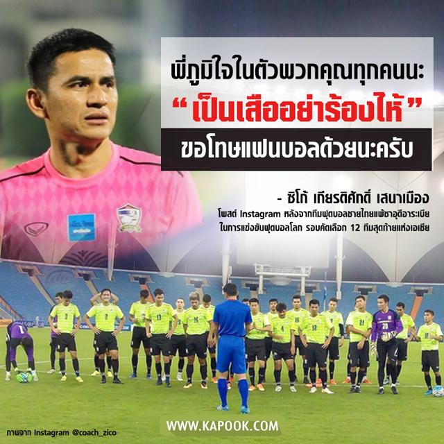 เกียรติศักดิ์ เสนาเมือง ทีมชาติไทย