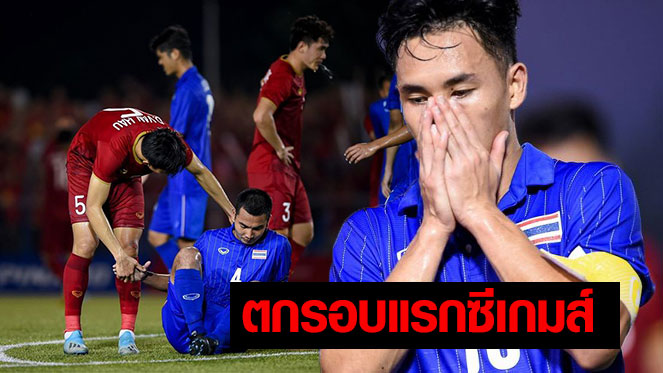 ไทย นำ 2-0 โดนเวียดนามตีเจ๊า 2-2 ตกรอบแรกซีเกมส์ 2019