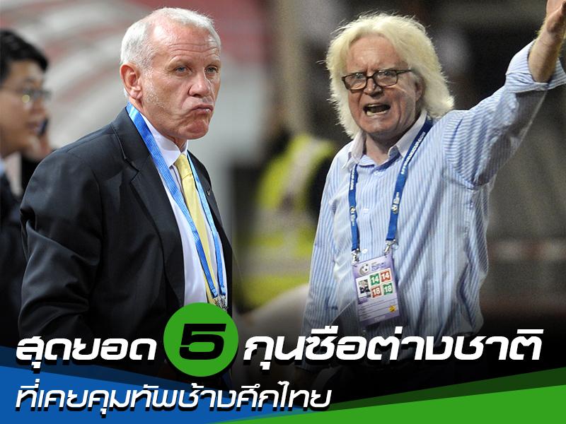 ผ่าผลงานที่ดีที่สุดของ 5 กุนซือชาวต่างชาติที่เคยคุม ทีมชาติไทย