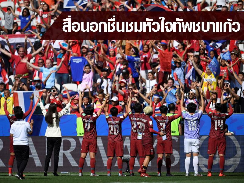 สื่อนอกร่วมชื่นชมหัวใจบอลหญิงไทยซัดประตูแรกใน ฟุตบอลโลกหญิง 2019