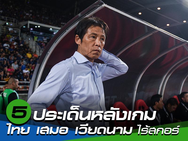 5 ประเด็นหลังเกม ไทย เสมอ เวียดนาม ไร้สกอร์