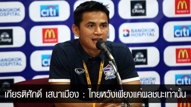 ซิโก้ สวนกลับสื่อเหงียนไทยต้องการถล่มไม่ได้ต้องการแค่เสมอ