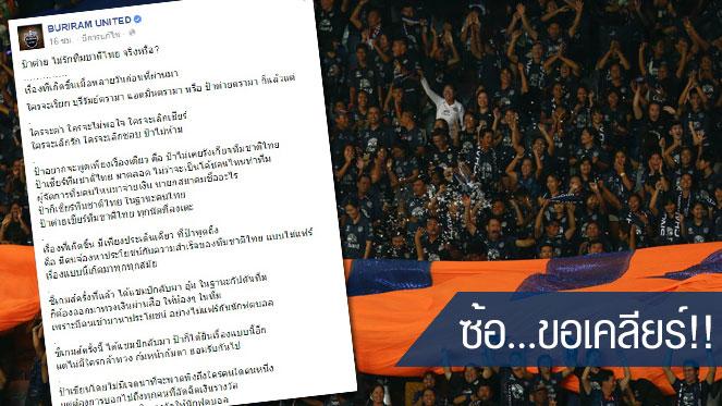กรุณา ชิดชอบ ชี้แจง ดราม่า เพจเฟซบุ๊คบุรีรัมย์ กับ ทีมชาติไทย