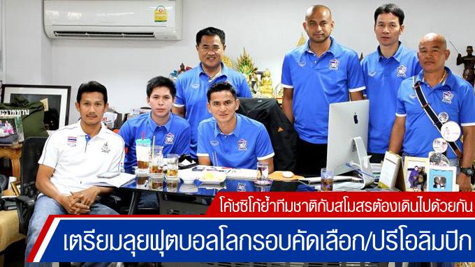 ซิโก้ ควง โชคทวี-ใกล้รุ่ง เผยแผนนำทีมชาติไทยลุยคัดบอลโลก/ปรีโอลิมปิก