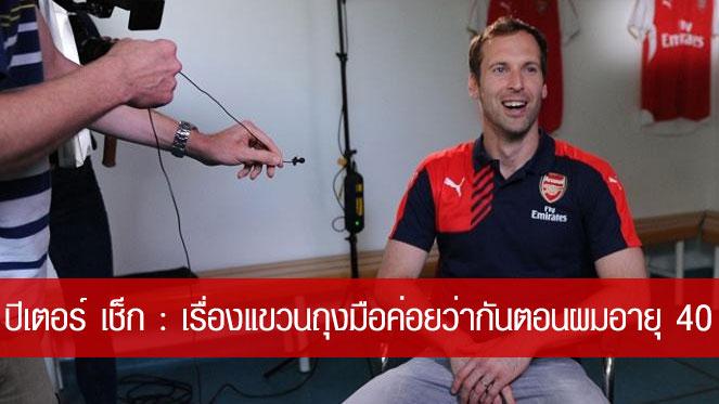 ปีเตอร์ เช็ก : ถ้าอายุยังไม่ 40 ไม่ต้องมาถามผมเรื่องแขวนถุงมือ