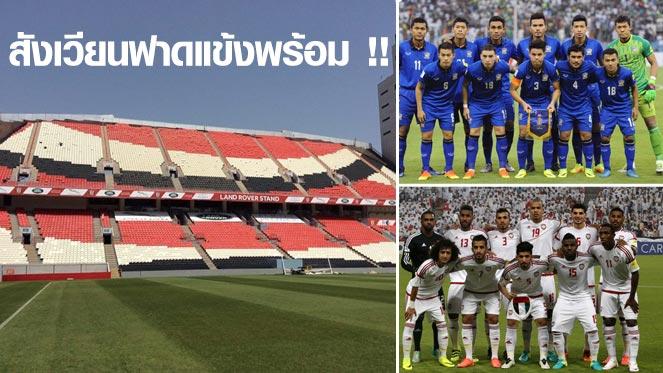 ทีมชาติไทย : สมาคมบอลพอใจสนามแข่ง สภาพเยี่ยม แต่สนามซ้อมต้องขอเปลี่ยน