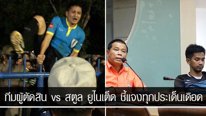 บทสรุป : ทีมผู้ตัดสิน vs สตูล ยูไนเต็ด ชี้แจงทุกประเด็นเดือด