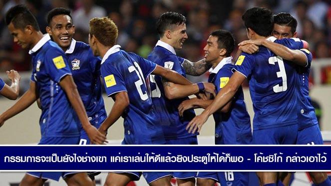 ดี ๆ ทั้งนั้น !! เผยเปาตัดสินเกมไทย-ยูเออีเคยไล่ธีราทรมาแล้ว