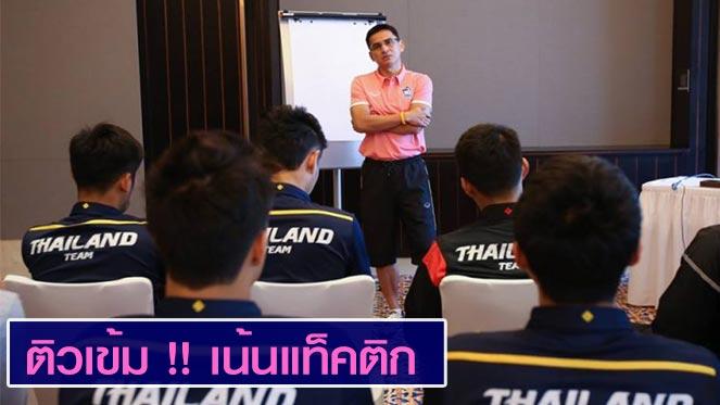 ต้องแม่นทฤษฎีด้วย !! โค้ชซิโก้ จับแข้งทีมชาติไทยติวเข้มแท็คติกเกือบ 2 ชั่วโมง