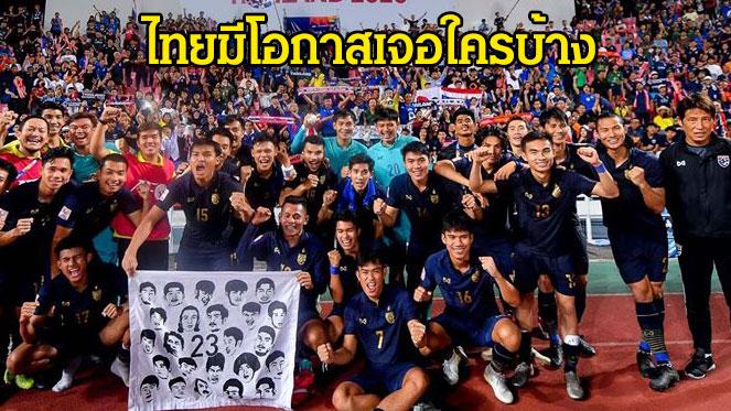 เปิดเส้นทางการแข่งขันบอลไทย U-23 ไทยมีโอกาสเจอใครบ้าง หากจะไปโอลิมปิก