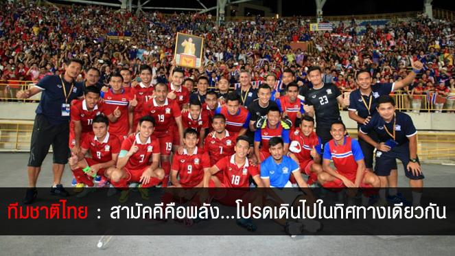 ยู-16 ไทยพ่ายลาว..เกิดอะไรขึ้นกับระบบเยาวชนของทีมชาติไทยหรือเปล่า ??