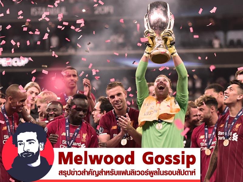 Melwood Gossip : แชมป์ยูฟ่า ซูเปอร์ คัพ และ ชายที่ชื่อ อาเดรียน