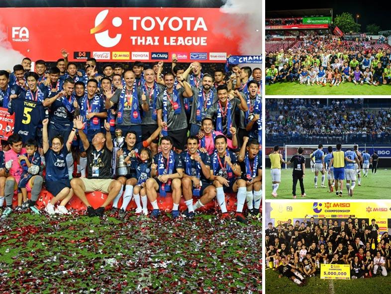 บทสรุปไทยลีก 2018 : ทีมไหนแชมป์, ทีมไหนตกชั้น - เลื่อนชั้น