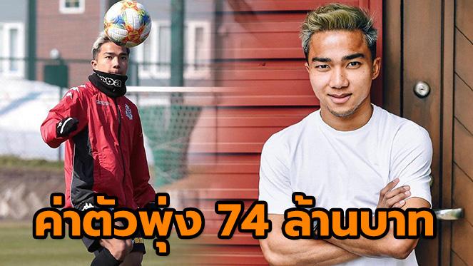 เจ ชนาธิป รักยังไม่มีให้ลุ้น เตะฟุตบอลกำลังรุ่ง ค่าตัวพุ่ง 74 ล้านบาท