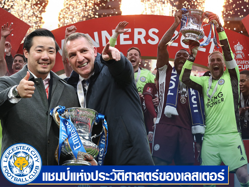 เลสเตอร์ ซิตี้ ทีมเจ้าของคนไทย คว้าแชมป์ เอฟเอ คัพ ครั้งแรกในประวัติศาสตร์