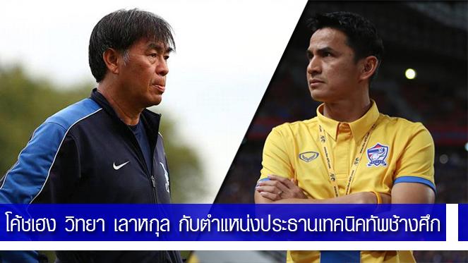 ทีมชาติไทย : เมื่อประธานเทคนิคคนใหม่จะชื่อ โค้ชเฮง วิทยา เลาหกุล