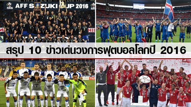 สรุป 10 ข่าวเด่นวงการฟุตบอลโลก ปี 2016