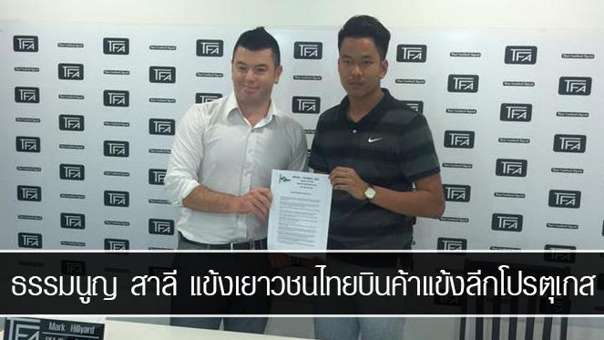 แข้งเยาวชนไทยบินค้าแข้งแดนฝอยทอง