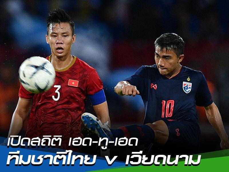 เปิดสถิติ เฮด-ทู-เฮด : ทีมชาติไทย v เวียดนาม