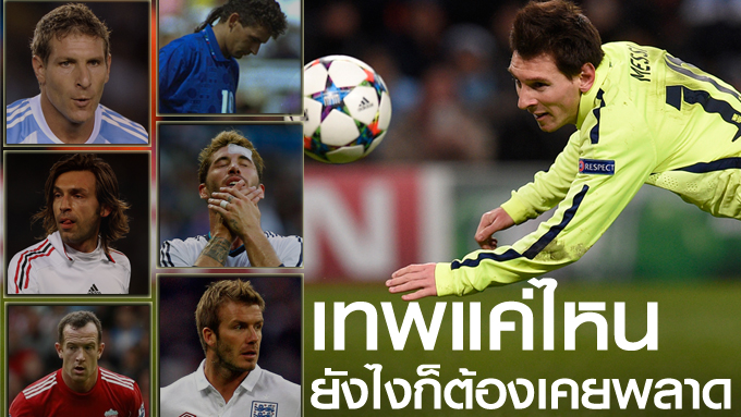 เหตุการณ์ยิงจุดโทษพลาดที่โด่งดังที่สุดในประวัติศาสตร์ลูกหนัง